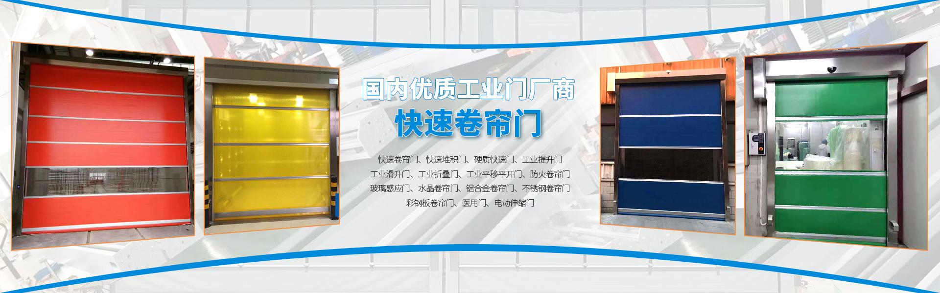 深圳快速卷帘门